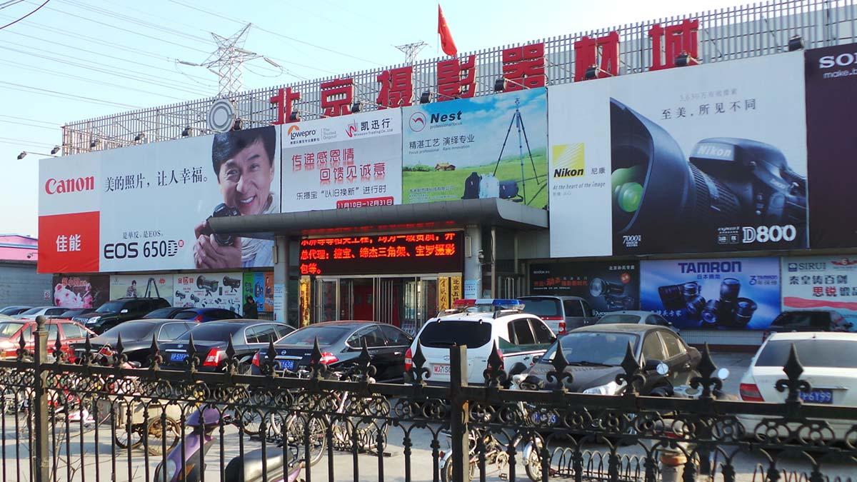 Wukesong Camera Market