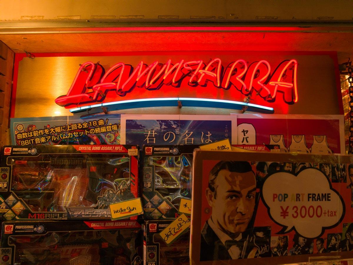 """""""Lammtarra"""" f/5 1/100 ISO2000 @ 15mm."""
